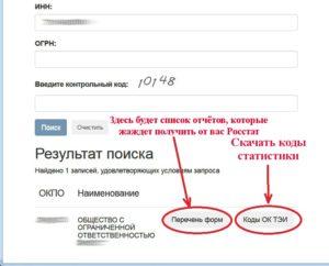 Получить коды статистики без регистраций и СМС 2